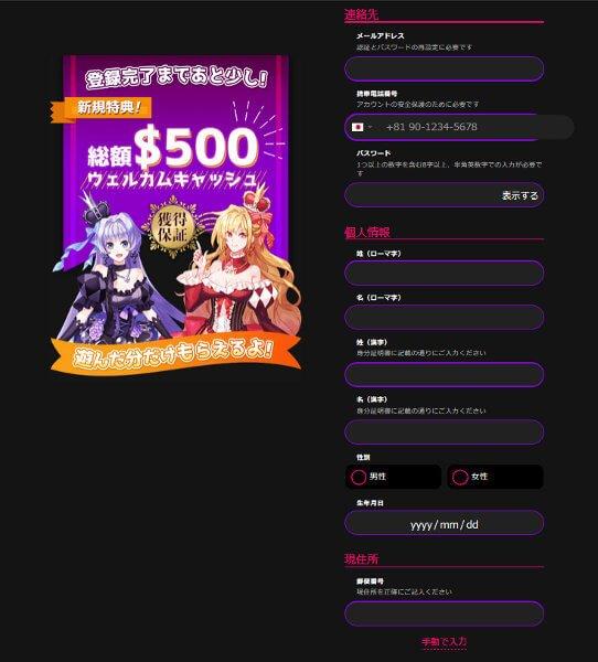 インターカジノのプロフィール登録画面